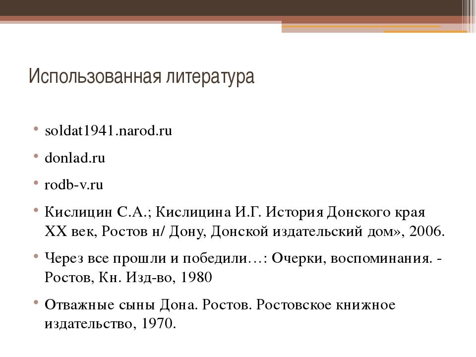 Использованная литература soldat1941.narod.ru donlad.ru rodb-v.ru Кислицин С....