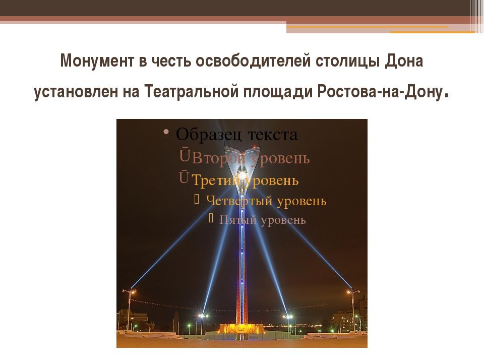 Монументв честь освободителей столицы Дона установлен на Театральной площади...