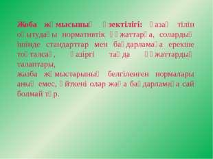 Жоба жұмысының өзектілігі: қазақ тілін оқытудағы нормативтік құжаттарға, сола
