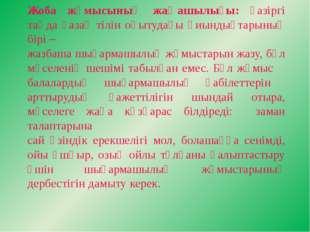 Жоба жұмысының жаңашылығы: қазіргі таңда қазақ тілін оқытудағы қиындықтарының