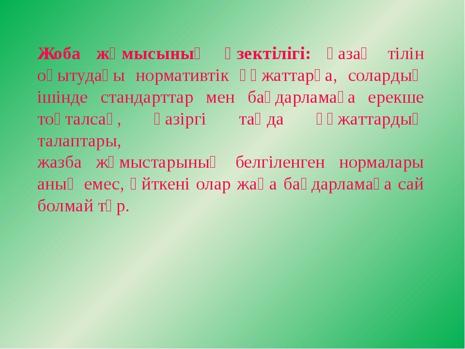 Жоба жұмысының өзектілігі: қазақ тілін оқытудағы нормативтік құжаттарға, сола...