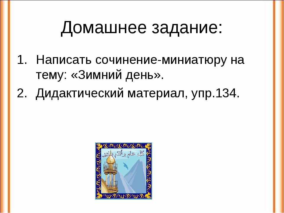 Домашнее задание: Написать сочинение-миниатюру на тему: «Зимний день». Дидакт...