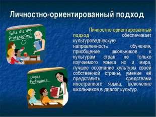 Личностно-ориентированный подход Личностно-ориентированный подход обеспечивае