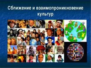Сближение и взаимопроникновение культур