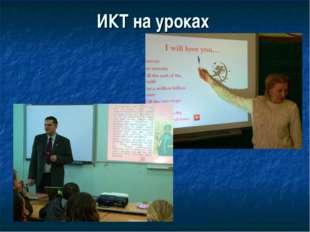 ИКТ на уроках