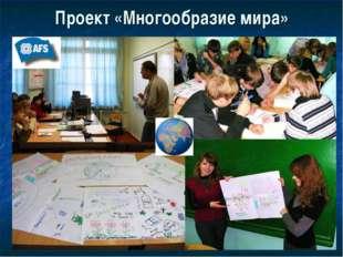 Проект «Многообразие мира»