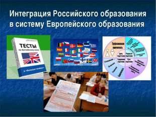 Интеграция Российского образования в систему Европейского образования