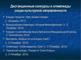 Дистанционные конкурсы и олимпиады социо-культурной направленности Конкурс пр
