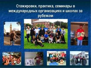 Стажировки, практика, семинары в международных организациях и школах за рубежом