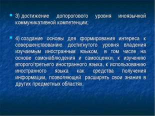 3)достижение допорогового уровня иноязычной коммуникативной компетенции; 4)