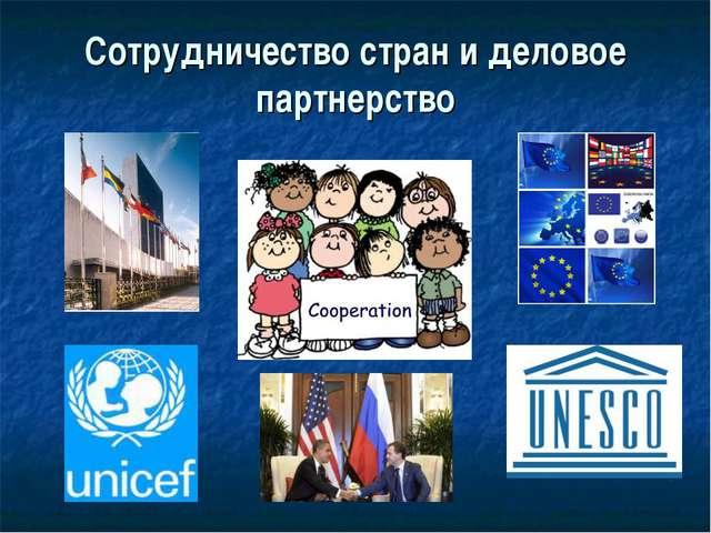 Сотрудничество стран и деловое партнерство