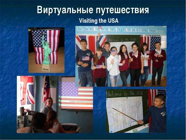 Виртуальные путешествия Visiting the USA