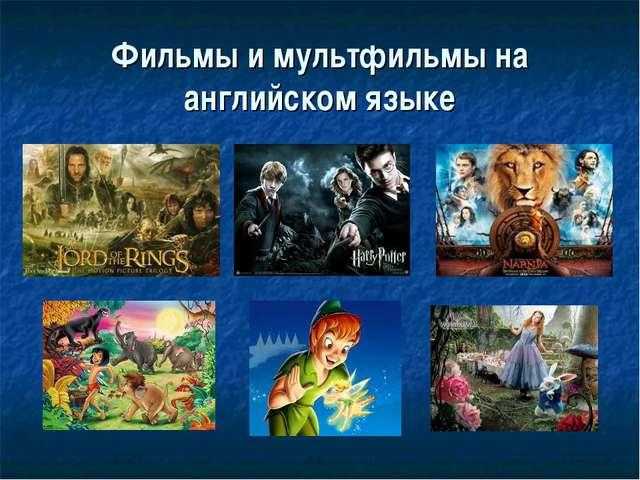 Фильмы и мультфильмы на английском языке