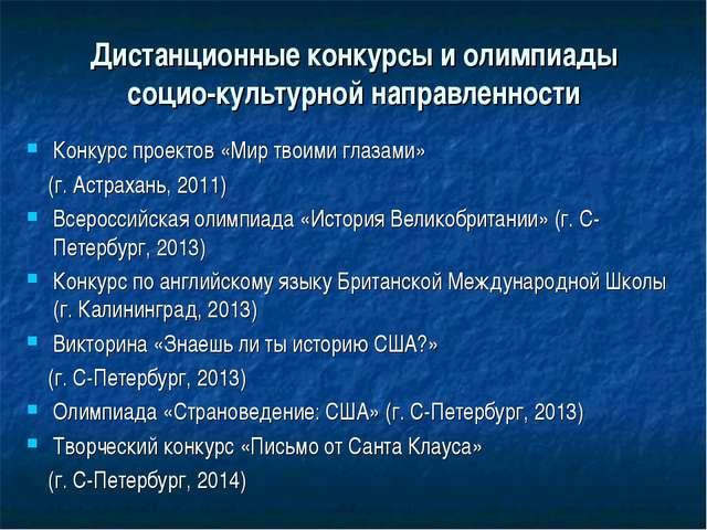 Дистанционные конкурсы и олимпиады социо-культурной направленности Конкурс пр...