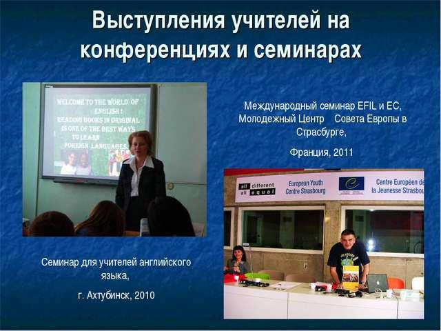 Выступления учителей на конференциях и семинарах Семинар для учителей английс...