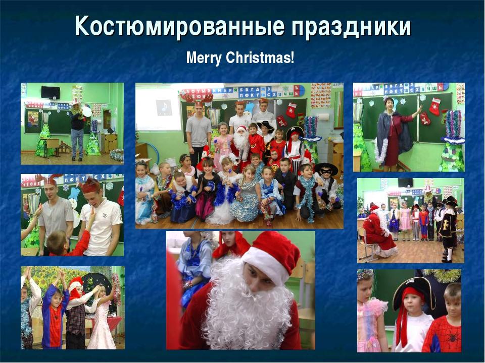 Костюмированные праздники Merry Christmas!