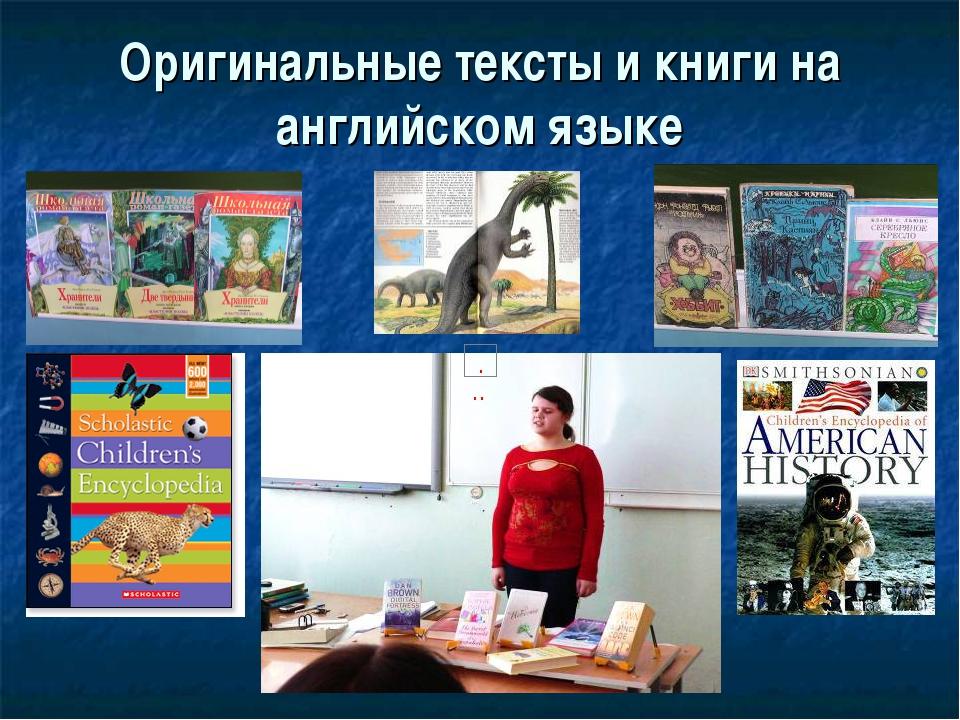 Оригинальные тексты и книги на английском языке