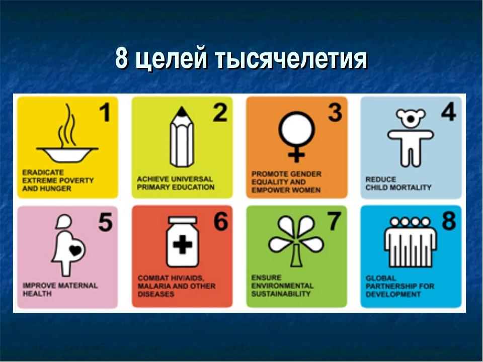 8 целей тысячелетия