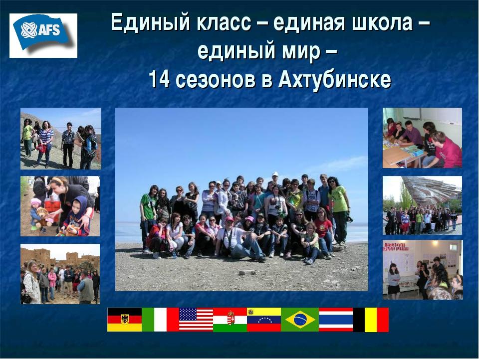 Единый класс – единая школа – единый мир – 14 сезонов в Ахтубинске