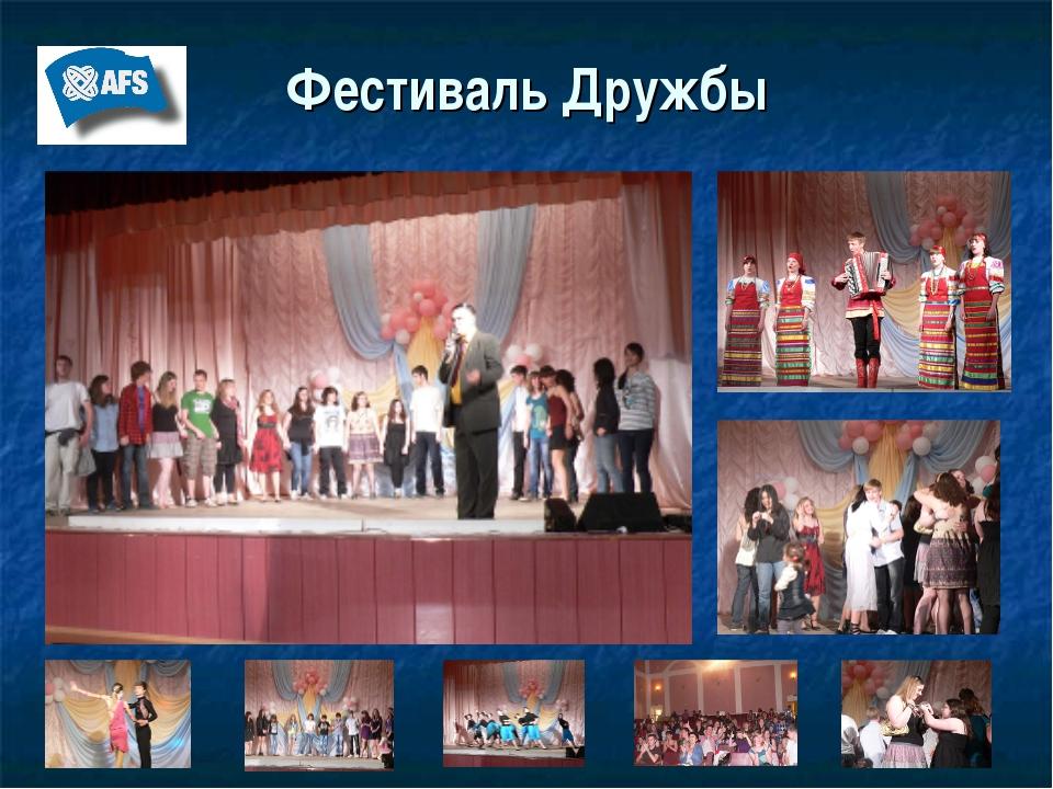 Фестиваль Дружбы