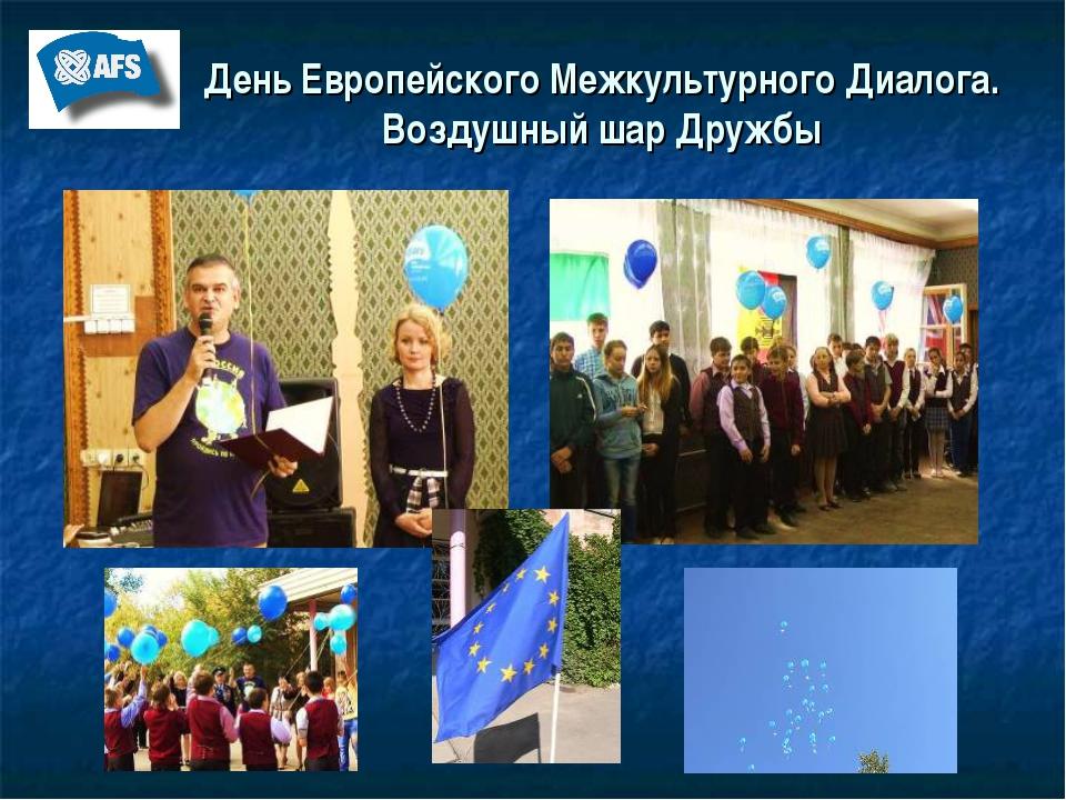 День Европейского Межкультурного Диалога. Воздушный шар Дружбы
