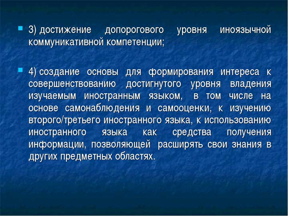 3)достижение допорогового уровня иноязычной коммуникативной компетенции; 4)...
