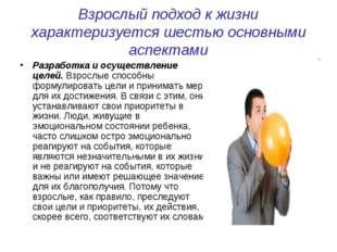 Взрослый подход к жизни характеризуется шестью основными аспектами Разработка