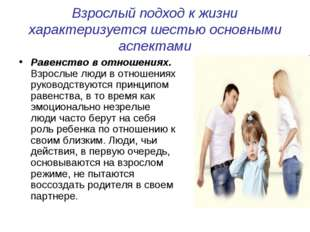 Взрослый подход к жизни характеризуется шестью основными аспектами Равенство
