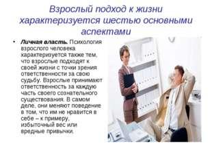 Взрослый подход к жизни характеризуется шестью основными аспектами Личная вла