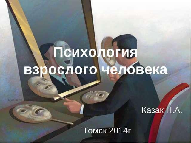 Психология взрослого человека Казак Н.А. Томск 2014г