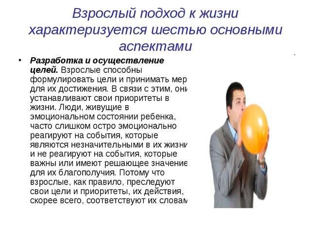 Взрослый подход к жизни характеризуется шестью основными аспектами Разработка...