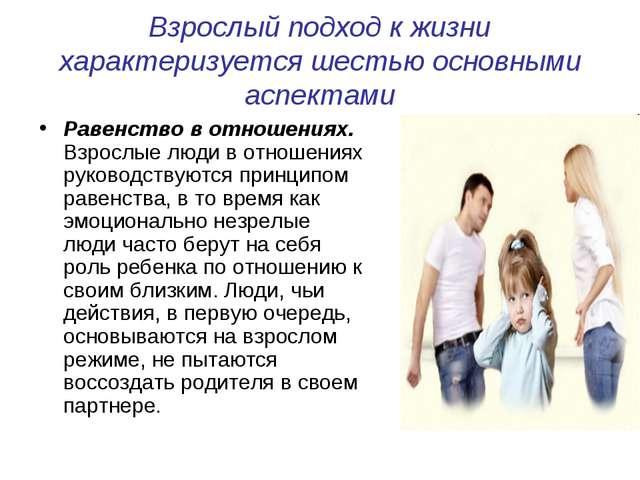 Взрослый подход к жизни характеризуется шестью основными аспектами Равенство...
