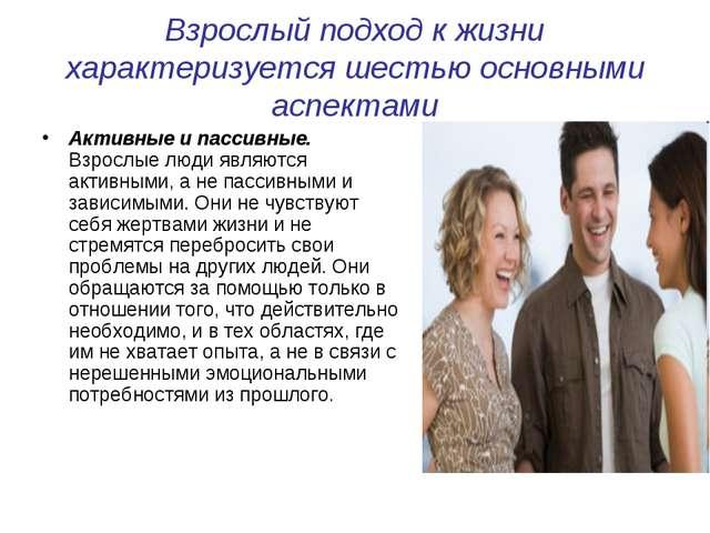 Взрослый подход к жизни характеризуется шестью основными аспектами Активные и...