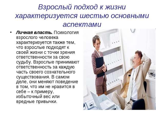 Взрослый подход к жизни характеризуется шестью основными аспектами Личная вла...