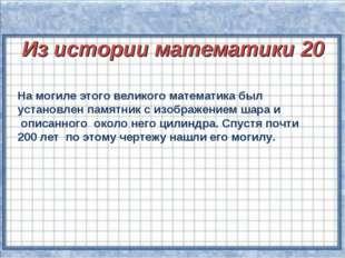 Из истории математики 20 На могиле этого великого математика был установлен