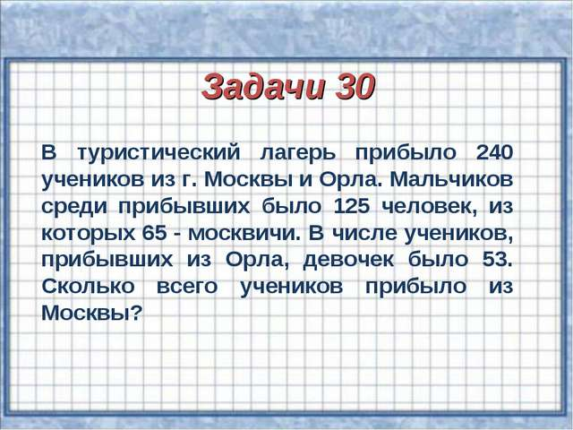 Задачи 30 В туристический лагерь прибыло 240 учеников из г. Москвы и Орла. М...