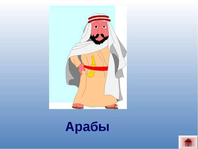 Арабы