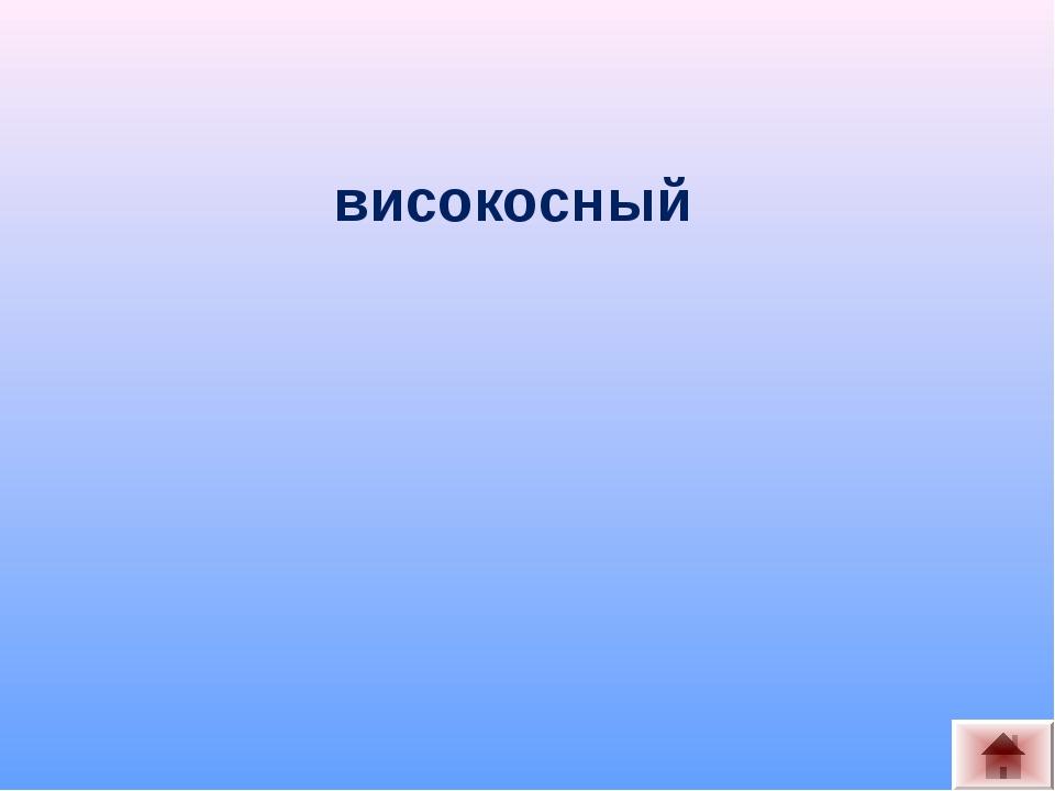 високосный