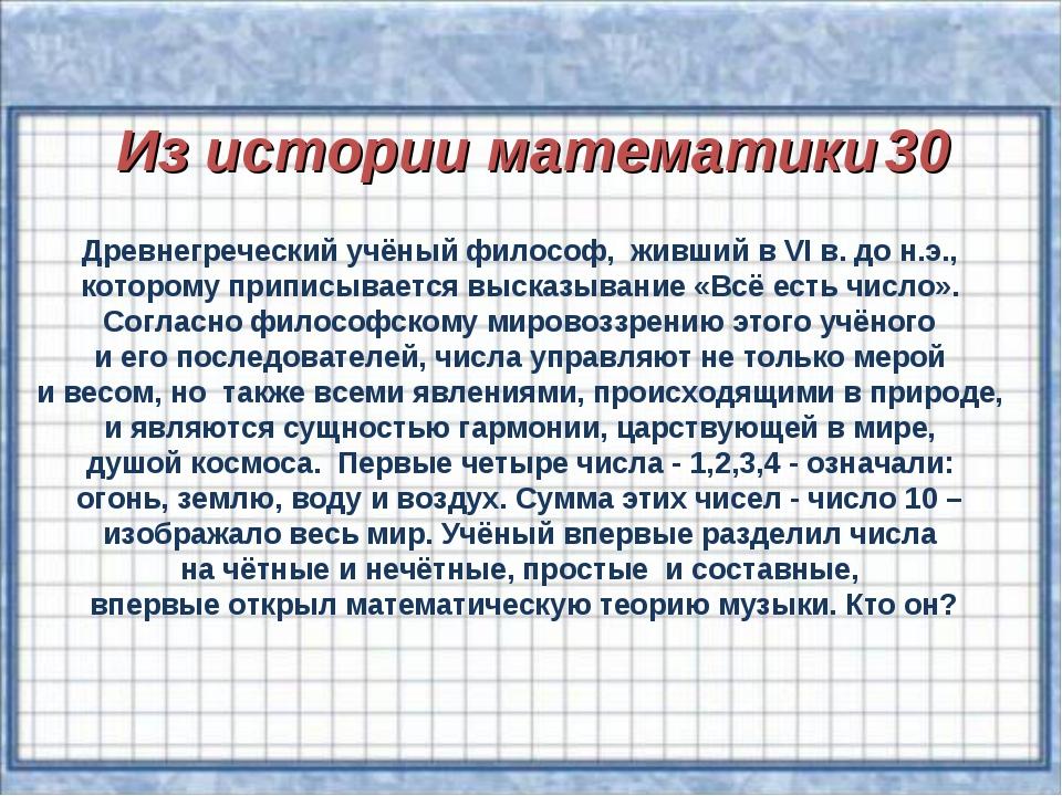 Из истории математики 30 Древнегреческий учёный философ, живший в VІ в. до н...