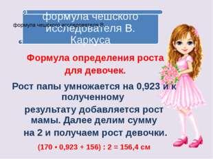 . Формула определения роста для девочек. Рост папы умножается на 0,923 и к по