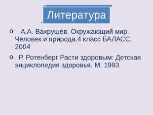 А.А. Вахрушев. Окружающий мир. Человек и природа.4 класс БАЛАСС. 2004 Р. Рот