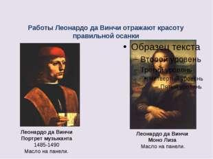 Работы Леонардо да Винчи отражают красоту правильной осанки Леонардо да Винчи