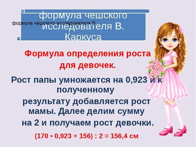 . Формула определения роста для девочек. Рост папы умножается на 0,923 и к по...