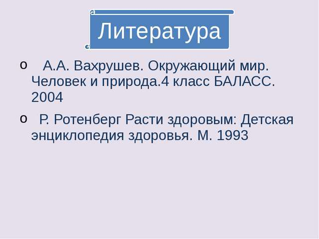 А.А. Вахрушев. Окружающий мир. Человек и природа.4 класс БАЛАСС. 2004 Р. Рот...