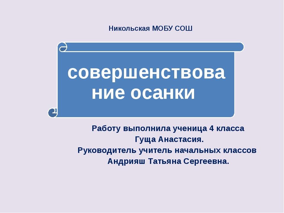 Работу выполнила ученица 4 класса Гуща Анастасия. Руководитель учитель началь...