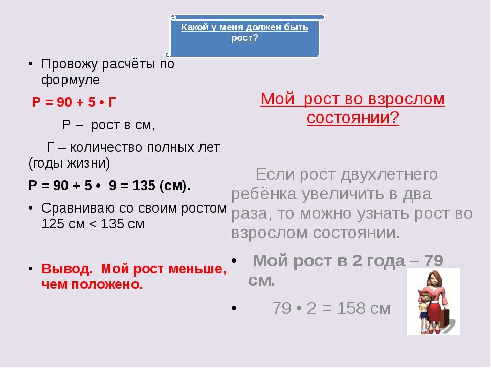Провожу расчёты по формуле Р = 90 + 5 • Г Р – рост в см, Г – количество полны...