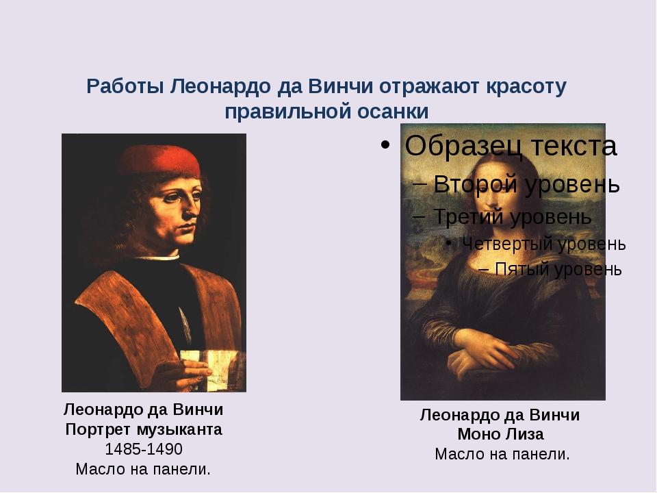 Работы Леонардо да Винчи отражают красоту правильной осанки Леонардо да Винчи...