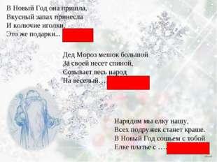 В Новый Год она пришла, Вкусный запах принесла И колючие иголки, Это же подар