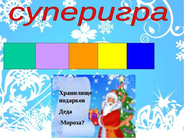Хранилище подарков Деда Мороза?
