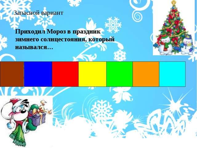 Запасной вариант Приходил Мороз в праздник зимнего солнцестояния, который наз...